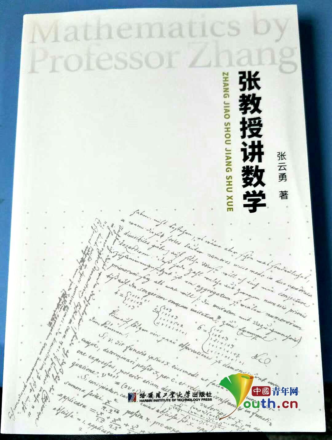 张云勇委员建议加强数学教育:得数学得天下 失数学失脚下